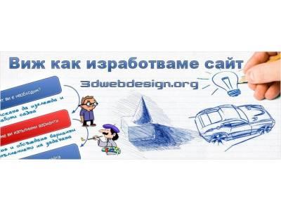 Изработване на онлайн магазин от доказана фирма в София