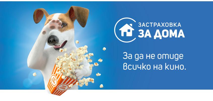 catalog/zastrahovka za doma sdi.png - Онлайн магазин за уреди за Вграждане