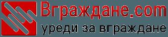 Вграждане.com